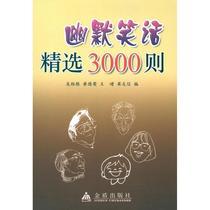 幽默笑话精选3000则 书籍 现货漫画 商城 正版 文轩网 价格:33.60