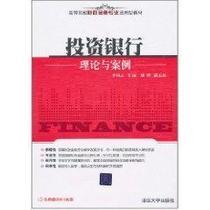 投资银行理论与案例/高等院校财政金融专业应用型教材 书籍 商城 价格:34.50