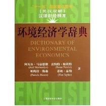 环境经济学辞典 书籍 商城 正版 文轩网 价格:31.20