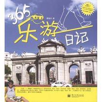 365乐游日记 书籍 户外旅游 商城 正版 文轩网 价格:25.20