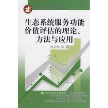 """生态系统服务功能价值评估的理论方法与应用/中国人民大学""""211"""" 价格:44.10"""