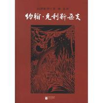 约翰.克里斯朵夫(上下册) 原版小说 书籍 商城 正版 文轩网 价格:42.20