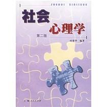 [旧书]社会心理学时蓉华 著9787208002296 价格:6.00