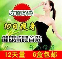 10日瘦身强效减肥药正品顽固型中药减肥产品男女减肚子瘦腰瘦腿 价格:8.00