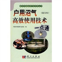 (正版图书)-户用沼气高产使用技术一点通(南方本)/中国农村能? 价格:5.00