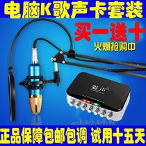 魅声T600电容麦克风电脑K歌套装网络话筒YY闪避喊麦设备外置声卡 价格:388.00