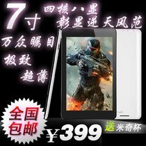 七彩虹Colorfly E708Q1超薄7寸四核八显平板电脑/mid IPS屏有现货 价格:399.00