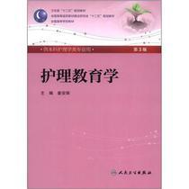 """正版包邮/卫生部""""十二五""""规划教材:护理教育学(第3版)(附C 价格:33.30"""