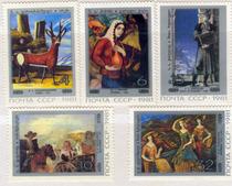 团购价3.5元苏联1981年格鲁吉亚绘画大票幅5全新外国邮票批发 价格:3.50
