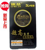 德基 酷派E200 E600 D550 E570 F620 N88 S20 S50商务手机电池 价格:45.00