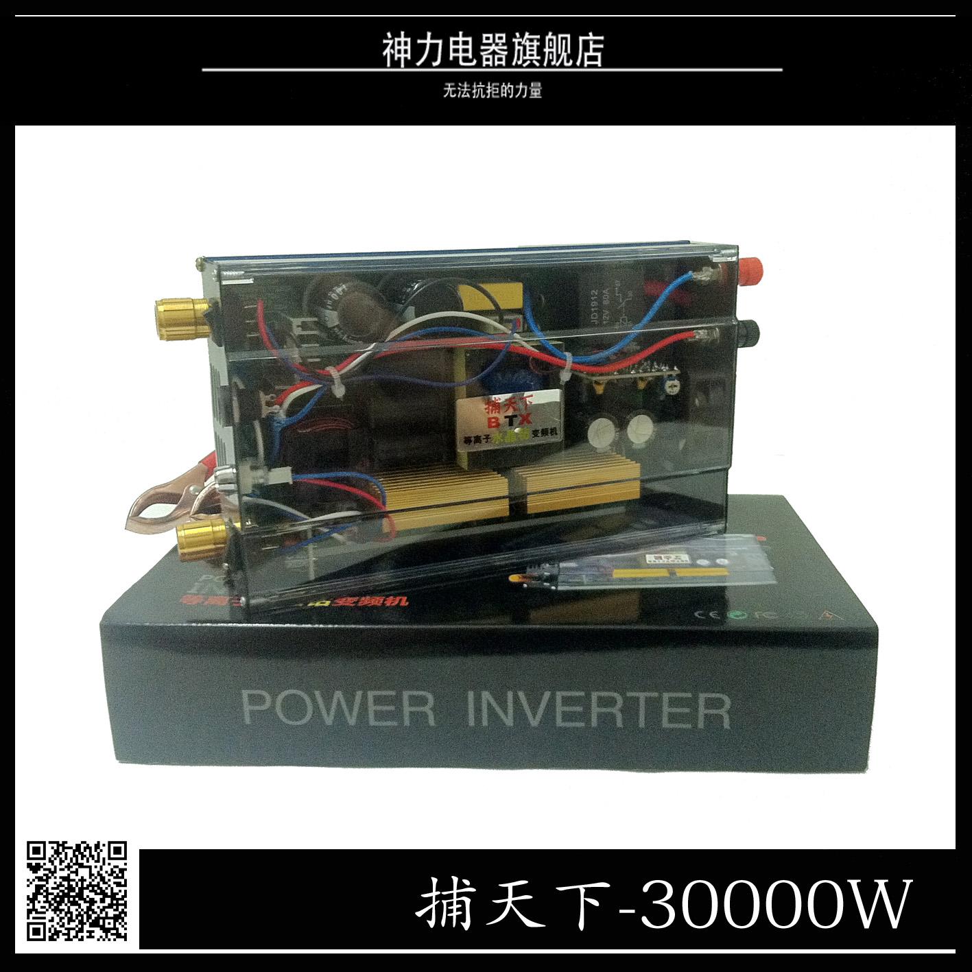 神力电器 捕天下30000W 超声波逆变器 吸力王超声波逆变器 价格:199.00
