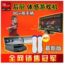 后厨游戏机小霸王A21 电视 互动体感游戏机 运动 减肥 跳舞切水果 价格:398.00