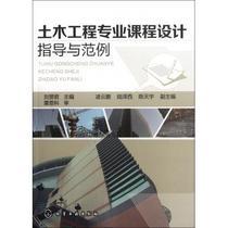 土木工程专业课程设计指导与范例 书籍正版 价格:34.75
