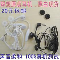 包邮 联想A500 A300 A520 I520 S880 S889 S789原装耳机 手机耳塞 价格:20.00