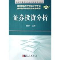 [正版包邮]经济与管理类统计学系列教材:证券投资分析/徐国祥著 价格:31.20