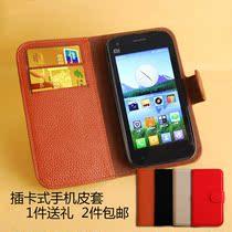 七喜H701手机套壳 H701保护套 H701套壳 H701手机壳套 皮套左右开 价格:35.00