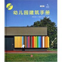 幼儿园建筑手册(精) (斯洛文尼亚)朱·科特尼克|译者:.. 价格:212.79