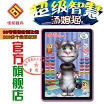 超级智慧猫3D汤姆猫 会说话唱歌讲笑话的智能对话猫玩具平板电脑 价格:65.00