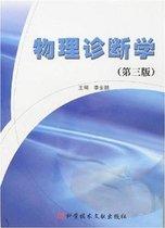 (满38元包邮)物理诊断学(第3版) 李金鹏 价格:10.40