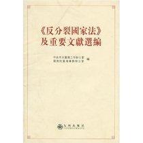 (满38元包邮)《反分裂国家法》及重要文献选编 中共中央 价格:1.95