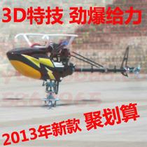 450v3遥控飞机六通道航模直升机金属主旋头液晶遥控保修 价格:888.00