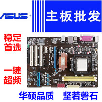 华硕M3N78 SE 独显主板 940针 AM2 AM3 胜S3P UD3 DS3P M3A78 770 价格:92.00