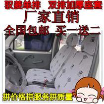 福田驭菱货车单排加厚亚麻座套福田驭菱2700双排专用亚麻坐套包邮 价格:47.70