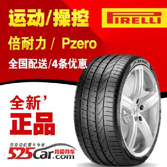 倍耐力轮胎265/50R19 Pzero 110Y 保时捷卡宴轮胎 价格:2040.00