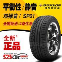 邓禄普轮胎245/40R19 SP SPORT 01 94Y 捷豹XK原配 奥迪A6 欧宝 价格:1740.00