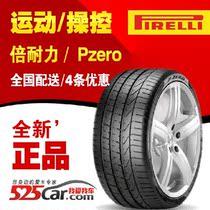 倍耐力轮胎255/40R20 Pzero 101W 奔驰GLK/P0 价格:2200.00