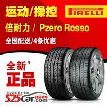 倍耐力轮胎255/55R18 Pzero Rosso ASI 109Y 保时捷卡宴 奥迪Q7 价格:1580.00