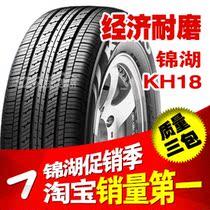 锦湖 185/65R14 KH18 86H 标致206 207 赛马 雅绅特等 正品轮胎 价格:282.00