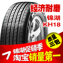 锦湖轮胎 185/60R15 KH18 84H 长安雨燕 雪铁龙C 丰田威驰 雅力士 价格:284.00
