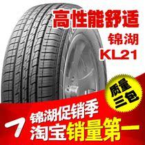 锦湖 265/50R20 KL21 107V切诺基5.7L配 正品轮胎 价格:1740.00