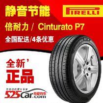 倍耐力轮胎225/55R17 Cin 新P7 97Y AO 奥迪A4 A6L 君越 君威 价格:735.00