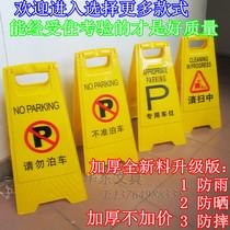 加厚 不准停车牌禁止停车告示牌请勿泊车牌专用车位指示牌警示牌 价格:15.00