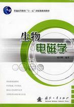 生物电磁学 正版图书假一赔十 价格:29.60