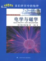 电学与磁学 正版图书假一赔十 价格:12.60