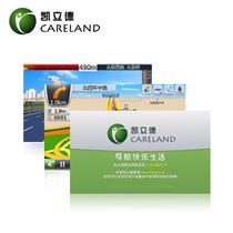 路腾P607660650628 凯立德2013夏季地图2E21J0D升级服务含激活码 价格:98.00