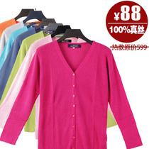 大码春秋装 女士100桑蚕丝外套真丝针织开衫 V领外搭长袖上衣毛衣 价格:88.00