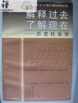 【东方编译所译丛】解释过去了解现在——历史社会学(色笔划cb 价格:35.00