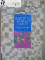 纤维应用物理学/高绪珊,吴大诚等cb 价格:65.00