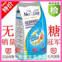 美羚全脂纯羊奶粉 美羚羊奶粉全脂纯 无糖成人羊奶粉 9月最新货 价格:45.00