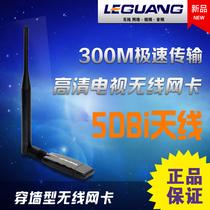 乐光 300M穿墙USB无线网卡创维康佳长虹TCL海信网络电视接收器 价格:38.00