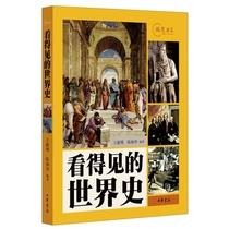 看得见的世界史--视觉历史 王新明新书包邮 价格:51.00