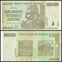 【非洲】全新UNC 津巴布韦50万 价格:3.50