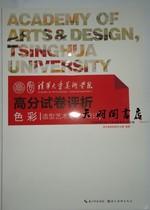 清华大学美术学院高分试卷评析 色彩造型艺术艺术设计艺考书2012 价格:24.20