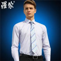 罗蒙长袖衬衫2013春夏款男韩版修身商务职业装工作面试纯色衬衣潮 价格:129.00