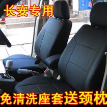 长安悦翔志翔CX30CX20金牛星欧诺7座8座欧力威专用仿皮汽车座套 价格:190.00