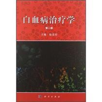 [医学]白血病治疗学(第2版)/陆道培陆道培编/正版包邮 价格:174.70